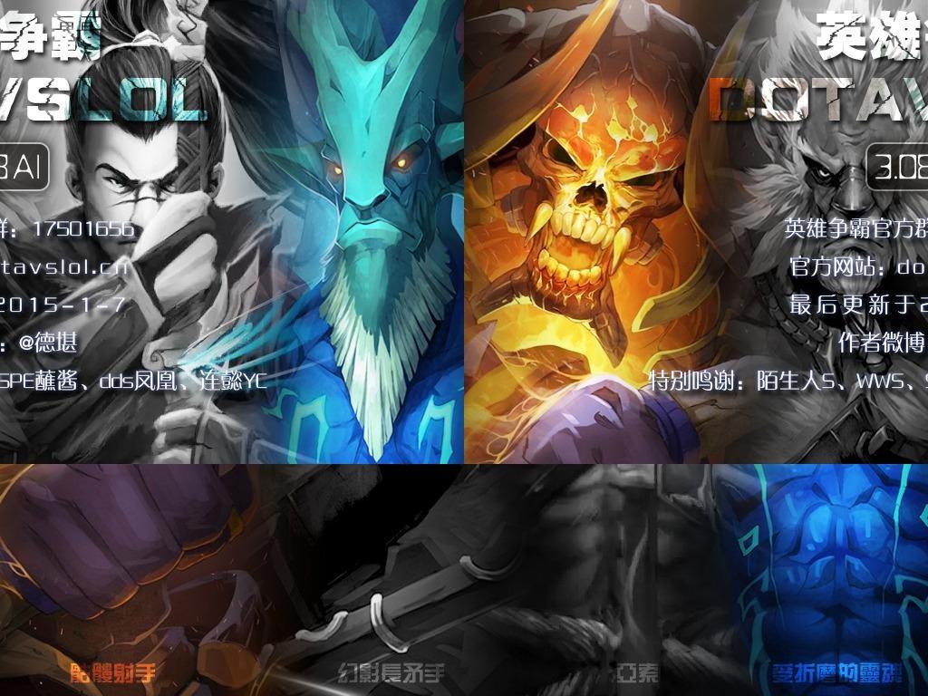 英雄争霸_DOTAvsLOL_v3.09_测试版03 - Warcraft 3: Custom Map avatar