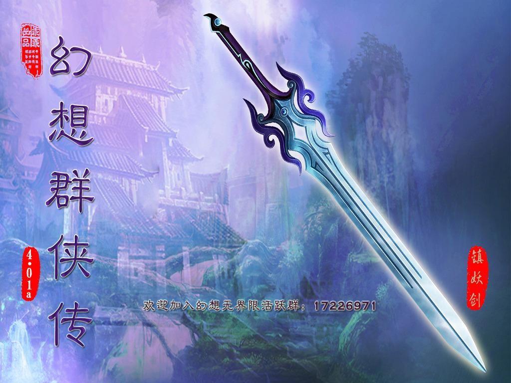 幻想群侠传II 4.01a正式版 - Warcraft 3: Custom Map avatar