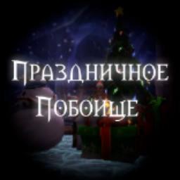 Снежное побоище 0.3 - Warcraft 3: Custom Map avatar