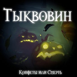 Тыквовин/Pumpkinvin 0.4 - Warcraft 3: Custom Map avatar