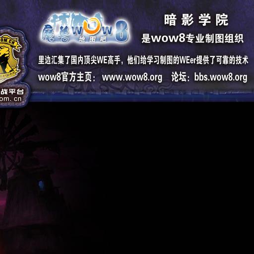 人族無敵 II Warcraft 3: Map image